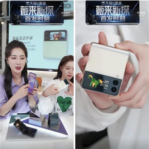 抢疯了!薇娅直播间带货三星Galaxy Z Flip3 5G