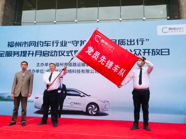 曹操出行在福州举办第二届公众开放日,守护乘客品质出行