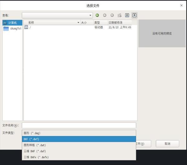 中望CAD 2022 Linux版支持DWF和DWFX文件格式