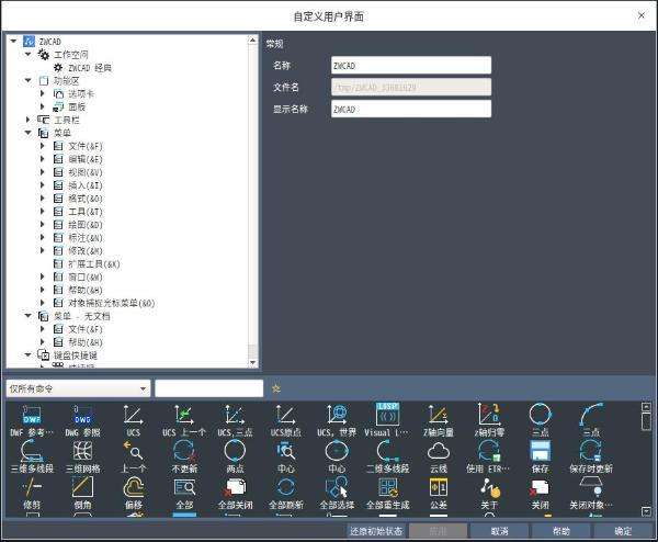 中望CAD 2022 Linux版新增自定义界面功能