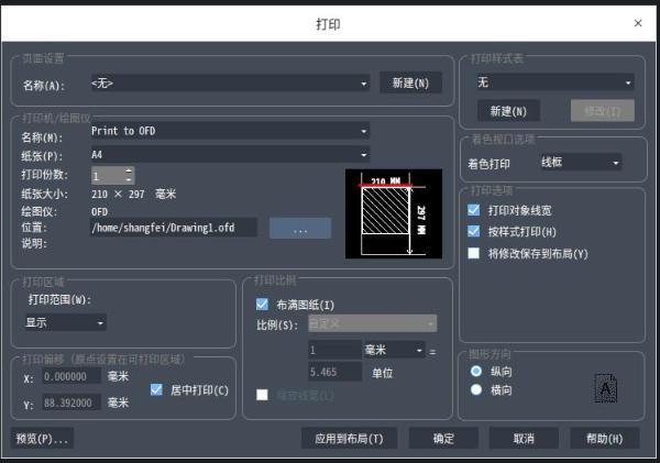 中望CAD 2022 Linux版支持OFD打印功能