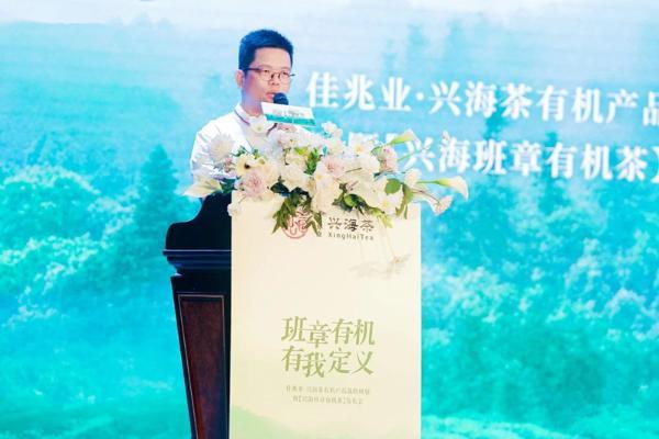 佳兆业•兴海茶有机产品战略规划暨兴海班章有机茶发布会圆满举办