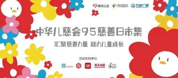 中华慈善日   让每一个公民内心的善与爱光放大