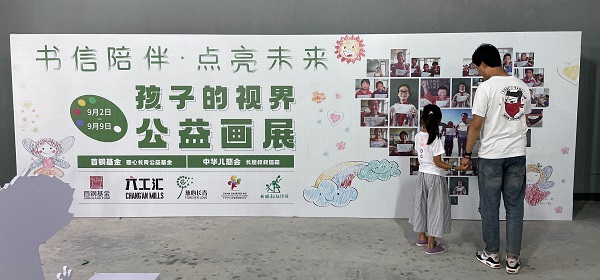 """关注乡村儿童 助力乡村振兴——""""孩子的视界""""公益画展亮相服贸会"""