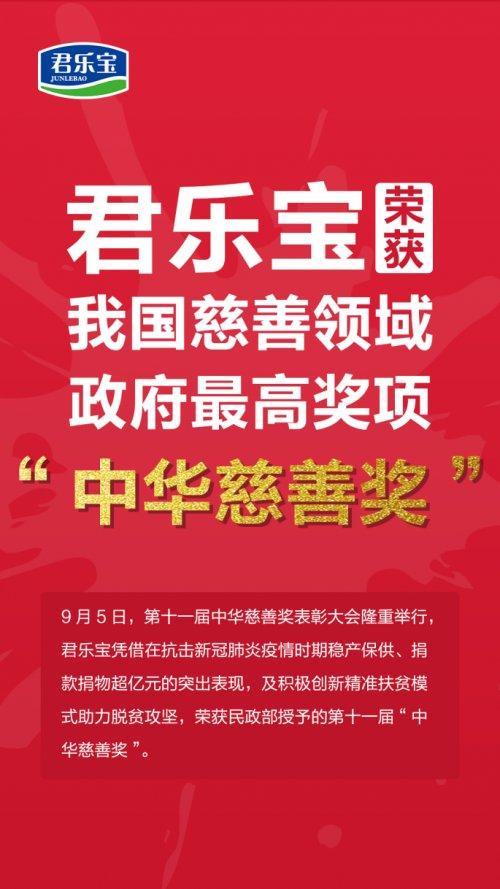 """君乐宝荣获我国慈善领域政府最高奖项""""中华慈善奖"""""""