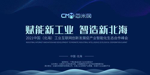 2021中国(北海)工业互联网创新发展峰会召开共绘企业数字化创变