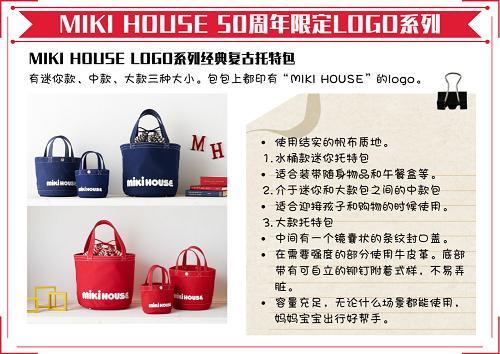 MIKI HOUSE 50周年限定LOGO系列来袭 萌娃秋冬必备!