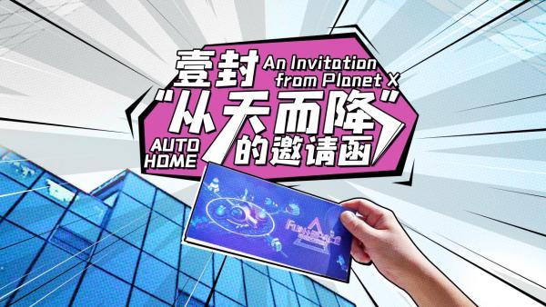 汽车之家x全新途昂 联袂打造未来主题汽车世界
