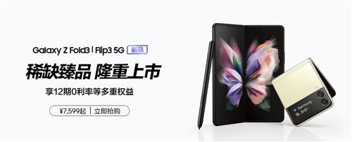 三星Galaxy Z Fold3|Flip3 5G正式开售 多重购机权益等你来享