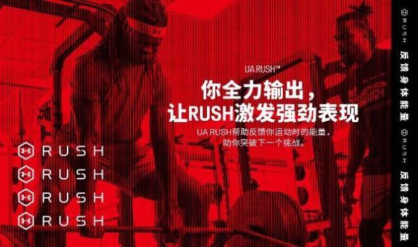 Under Armour安德玛 RUSH系列焕新升级 黑科技面料覆盖多场景,助你越练越带劲!