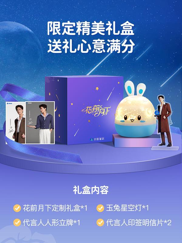 """月影家居""""花前月下""""礼盒,更懂中国式浪漫"""
