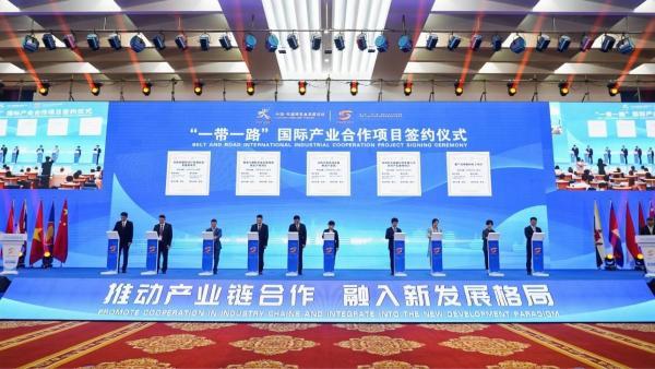 """第二届""""一带一路""""国际产业合作论坛举行"""