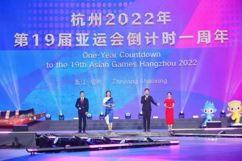 杭州亚运会倒计时一周年绍兴主题活动启动仪式圆满举行