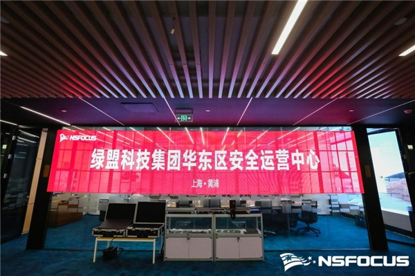 做智慧城市的安全守护者|绿盟科技集团华东区安全运营中心落地上海黄浦