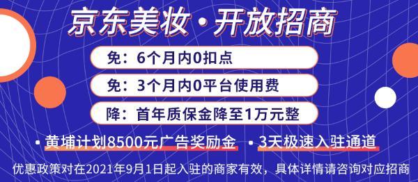 招商新政助力商家降本增效 京东美妆开店咨询迎新高