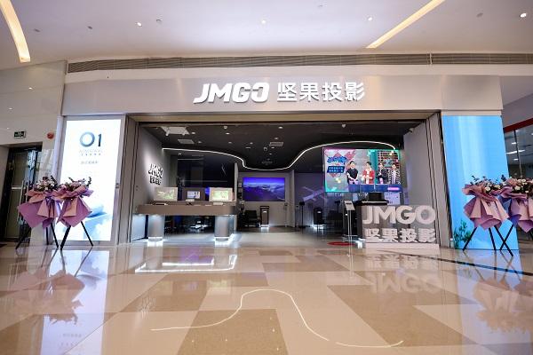 坚果投影深圳首家直营店开业,打造极致消费体验