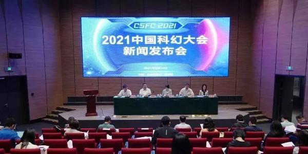 全民级科幻嘉年华!2021中国科幻大会将亮相石景山首钢园