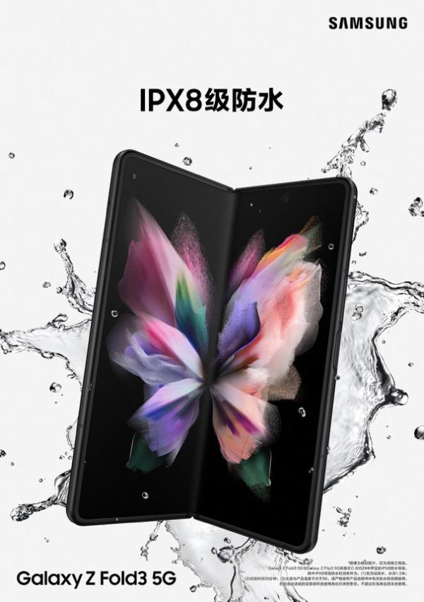 打破多项技术壁垒 三星Galaxy Z Fold3 5G打造折叠屏耐用性标杆