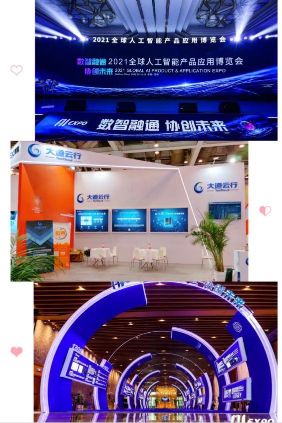 数智融通·协创未来|TaoCloud亮相2021全球智博会