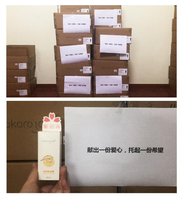kokoro love初葆捐赠物资驰援河南灾后重建!