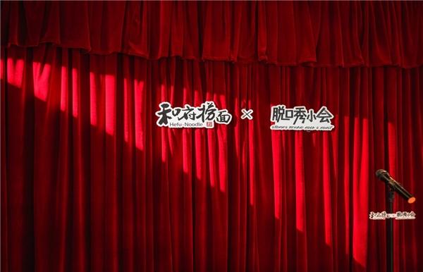 和府捞面X脱口秀小会主题店开业 落地上海新天地湖滨道购物中心