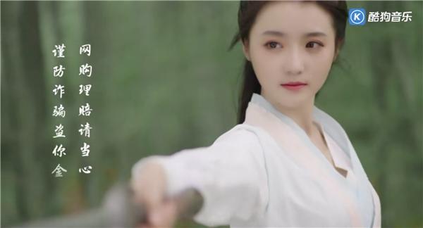 广州公安x酷狗联合出品《反诈武侠传》,繁星互娱红格格演技获好评