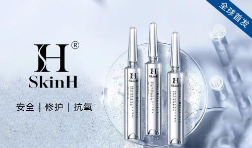极简护肤新潮流,SkinH品牌全新上线