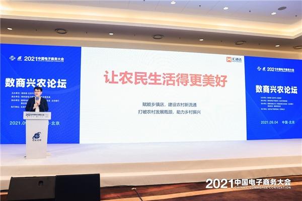 """落实""""数商兴农"""" 汇通达以数字化技术助力乡镇实体转型"""