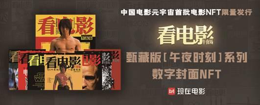 """""""现在电影""""APP限量发布中国电影元宇宙首款NFT掀疯抢狂潮"""