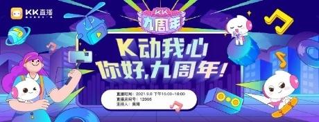 "KK直播9周年,迎接""一体两翼""发展新时代!"