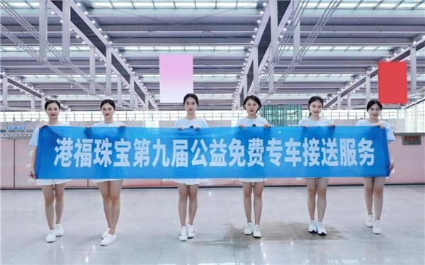 专属座驾!港福珠宝免费专车暖心助力深圳国际珠宝展