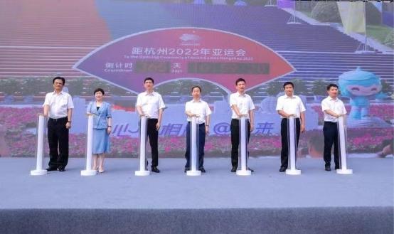杭州2022年亚运会临安区倒计时一周年活动顺利举办!