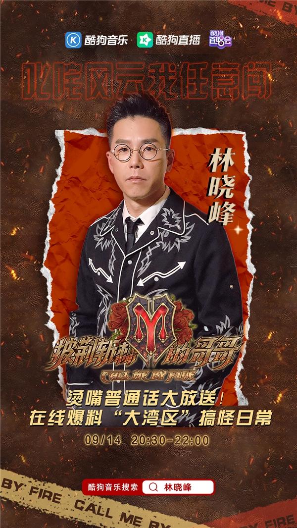 梁汉文林晓峰敖犬瑞奇空降《酷狗首唱会》,宝藏哥哥大秀才艺嗨翻天
