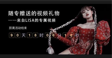 酷辣女神LISA携个人新专《LALISA》登陆酷狗引燃惬意周末