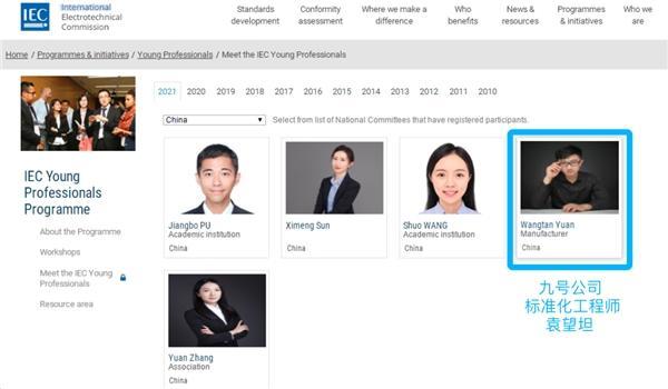九号公司标准化工程师当选2021年中国IEC青年专家代表