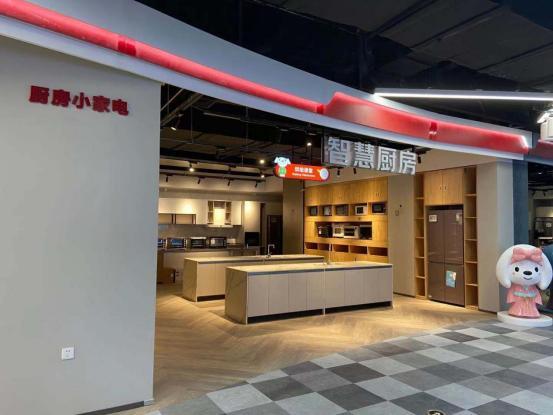 尚品宅配×京东首家线下联合门店成功落地,正式开启整装数字化消费新业态