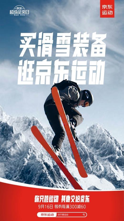 北京冬奥会激发滑雪热情 京东运动户外超品日提供一站式装备服务