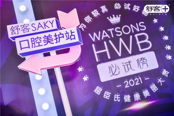 喜提屈臣氏HWB年度榜单,薇美姿舒客彰显口腔美护硬核实力!