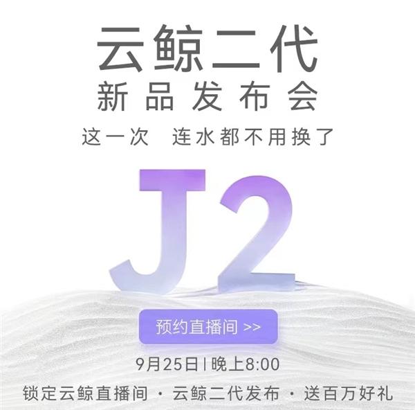 云鲸J2:这一次连水都不用换了