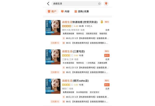 战痘生活北京三店齐开 开创30分钟快速祛痘新赛道
