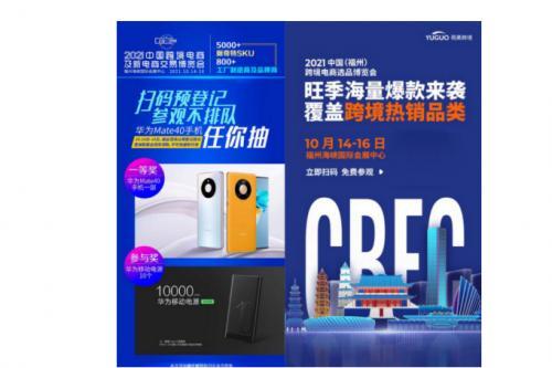 CBEC跨博会邀您一起乘风破浪,助力中国品牌出海