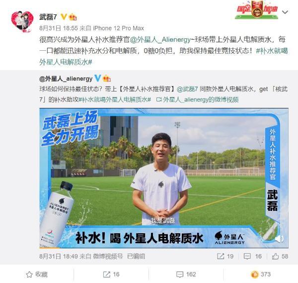 世预赛十二强赛前夕:武磊成为外星人补水推荐官