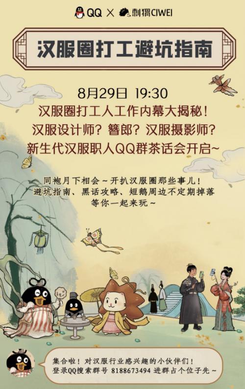 """秋招季""""非典型就业图鉴"""":这届年轻人在QQ汉服圈子里把兴趣发展成职业"""