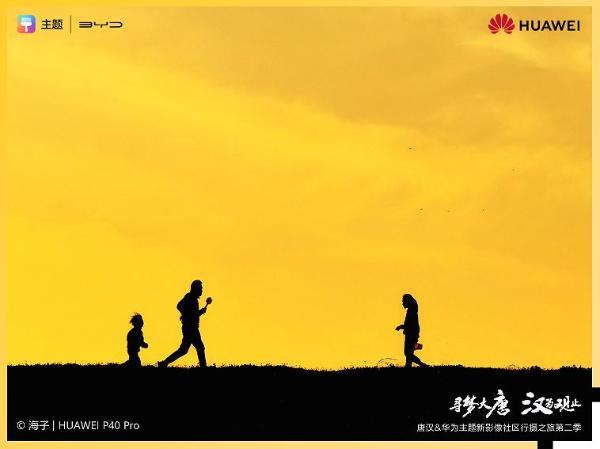 """第二届""""寻梦大唐·汉为观止""""华为主题新影像社区摄影大赛圆满收官"""