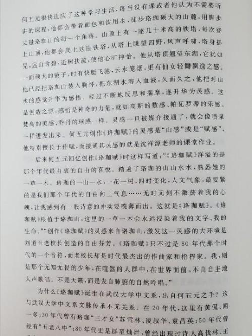 为什么一篇700字的短文被刘道玉赞誉为传世名篇