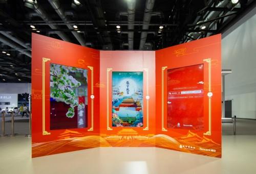 腾讯参展2021年中国国际服务贸易交易会