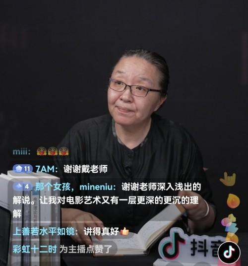 抖音开学公开课戴锦华谈电影艺术:剧透最不可饶恕