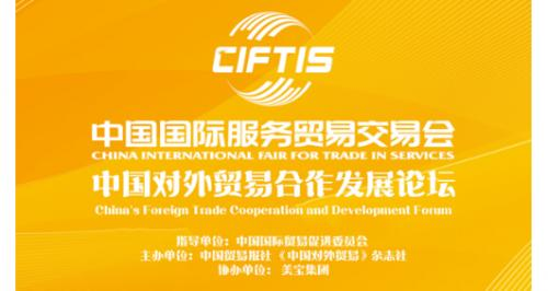 9月7日!关注服贸会中国对外贸易合作发展论坛