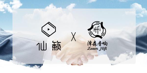 """携手共赢!!仙籁Silent Angel与业界HiFi龙头""""泽森音响""""公司达成战略合作"""