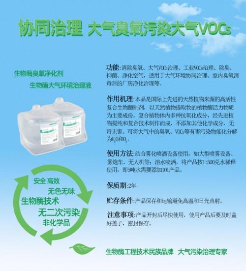 福赛生物:VOCs和臭氧污染是一体两面,要协同治理,不能顾此失彼